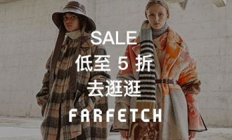 Farfetch黑五sale大促5折优惠不可错过