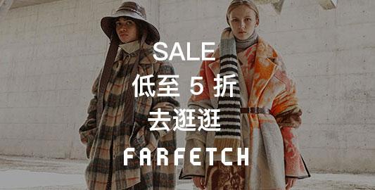 Farfetch优惠促销